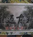 2011bzzsjingmaiancientarbor
