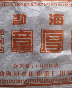 2006banzhangthickbrick