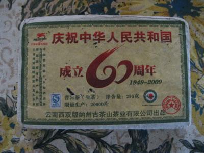 2009longyuan60