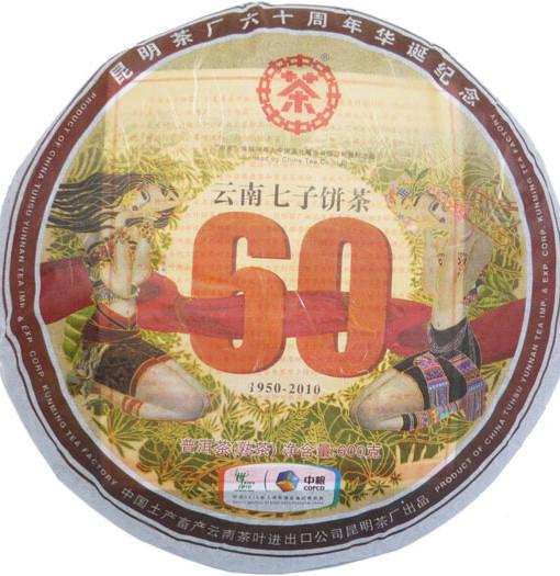 kunming_tea_co_60