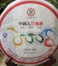 '07 Beijing OlympicsII