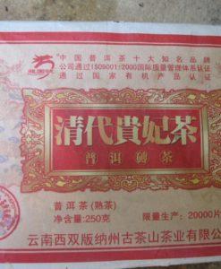 '09 QingGuiFeiI