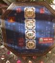 '08 Nan Zhao Box