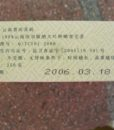 2006-t8371-timestamp