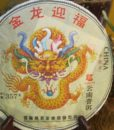 2012-yofdragon-haoming-wrapper